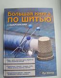 Большая книга по шитью с выкройками. Подарочная Томск