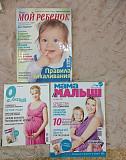 Журналы для беременных Благовещенск
