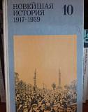 Учебник Новейшая исиория 1917 - 1939 Южно-Сахалинск