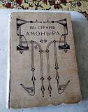 Старинная книга а.львов очеррки египта 1911 г Калуга