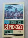 Эксклюзивная классика 1985 Энтони Бёрджесс Калуга