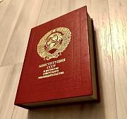 Конституция СССР и развитие советского законод-ва Рязань