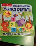 Красочная книга учимся считать Казань