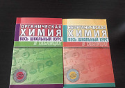 Химия для подготовки к егэ в таблицах Казань