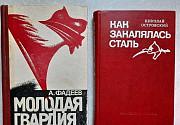Книга  Как закалялась сталь Молодая гвардия Петрозаводск