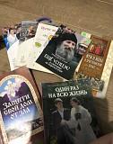 Православная литература Оренбург