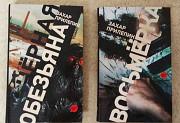 Прилепин. Чёрная обезьяна. Восьмёрка (цена-2 кн.) Оренбург