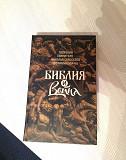 Книга «Библия и война» Псков