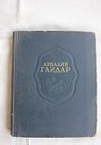Аркадий Гайдар. Сочинения.1948 год Пенза