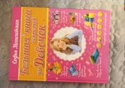 Книга для девочек Пенза