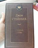 Гроздья гнева Джон Стейнбек Санкт-Петербург