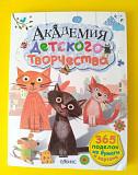 Книга Академия детского творчества Иркутск
