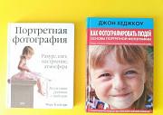 Книги по фотографии Иркутск
