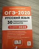 Огэ русский Смоленск