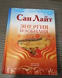 Книга Энергия изобилия Тверь
