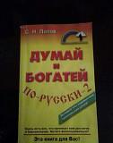 Думай и богатей по-русски 2 Томск