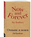 Отныне и вовек Рэй Брэдбери Томск