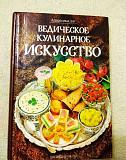 Кулинарные обрядовые книги Ростов-на-Дону