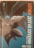 Бэтмен. Долгий Хэллоуин. Абсолютное издание Ростов-на-Дону