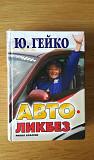 Книга Авто-ликбез Омск