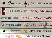 Книги Ахерн Оренбург