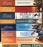 Книги Николас Спаркс Оренбург