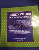 Универсальный оракул Ставрополь