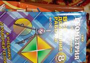 Решебники 8 класс геометрия и англисский Курск