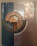 Хрестоматия литературное чтение 4 класс Ефросинина Оренбург
