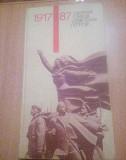Сборник стихов советских поэтов Смоленск