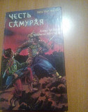 Честь самурая Смоленск