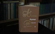 Книги разные, подборка 6 Калининград