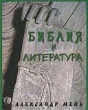 Протоиерей Александр Мень Библия и литература Калининград