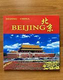 Сувенирная книжка-путеводитель из Китая Астрахань