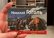 Flipbook «Вечера на хуторе близ Диканьки. Ревизор» Магадан