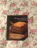 Книги по кулинарии Петрозаводск
