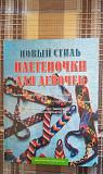Книга самоучитель по фенечкам Курск