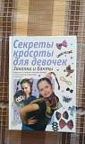 Книга Секреты красоты для девочек Курск