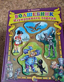 Детские книги Ярославль