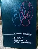 Песиков А. С, Рыбалко С. Я. Атлас клинической аури Волгоград