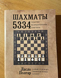 Учебник по шахматам. Задачи Краснодар