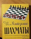Шахматы Майзелис учебник Краснодар