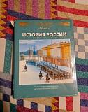 История России 2 том Аванта+ энциклопедия для дете Краснодар
