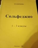Сборники сольфеджио Краснодар