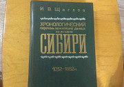 Хронологический перечень Киров