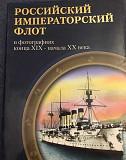 Российский императорский флот Киров