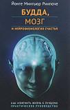 Книга «Будда, мозг и нейрофизиология счастья» Киров