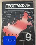 География учебная литература, атлас СССР Ульяновск