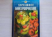 Книга рецептов Домашнее консервирование Кемерово