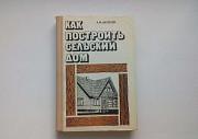 Как построить сельский дом Владимир